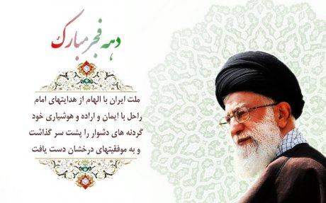 ایام الله دهه فجر مبارک باد