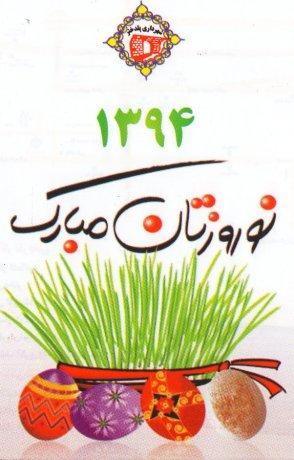 پیام شهردار به مسافرین نوروزی