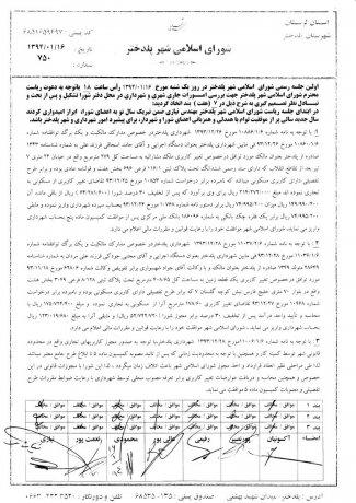 مصوبات شورا اسلامی شهر در سال 1394