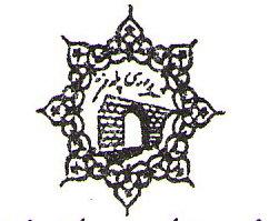 اسامی قبول شدگان در آزمون استخدامی آتش نشانی شهرداری پلدختر
