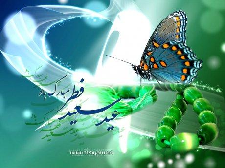 عید سعید فطر بر عموم مسلمین بخصوص شهروندان عزیز پلدختری مبارک باد