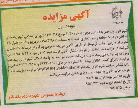 آگهی مزایده فروش 1984 مترمربع زمین واقع در جنب ترمینال پلدختر
