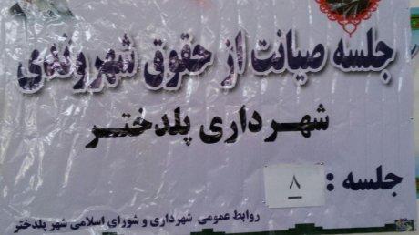 هشتمین جلسه صیانت از حقوق شهروندی در شهرداری پلدختر