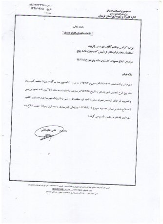 مصوبات کمیسیون ماده 5