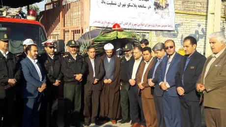 ادای احترام مسئولین ادارات و نیروی انتظامی شهرستان پلدختر به شهدای آتش نشان