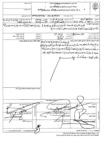 آراء کمیسیون ماده 5 شهرداری پلدختر