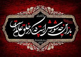 ایام سوگواری سرور و سالار شهیدان تسلیت باد