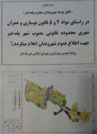 محدوده قانونی شهر پلدختر