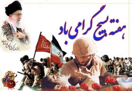هفته بسیج، هفته بزرگداشت ارزش های اسلامی و انقلابی است