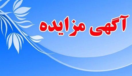 آگهی مزایده فروش ماشین و آهن آلات اسقاطی شهرداری پلدختر