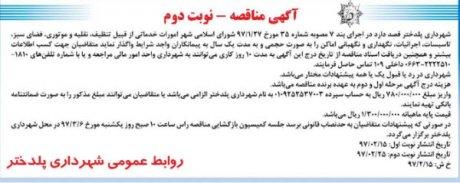 آگهی مناقصه خدمات شهری شهرداری پلدختر - نوبت دوم