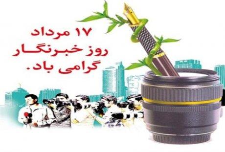 پیام شورای اسلامی شهر پلدختر به مناسبت روز خبرنگار