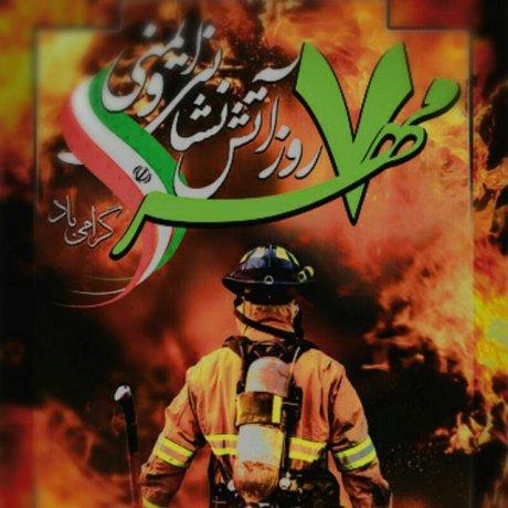 7 مهر روز آتش نشانی گرامی باد