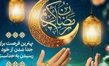 🌹حلول ماه مبارک رمضان  ماه رحمت و نزول قرآن